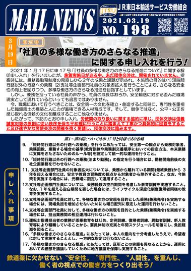 198号 申23号「社員の多様な働き方のさらなる推進」に関する申し入れを行う!