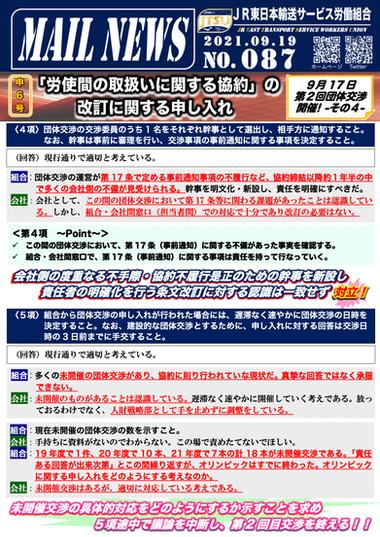 087号 9月17日 申6号「労使間の取扱いに関する協約」の改訂に関する申し入れ 第2回団体交渉開催!その4