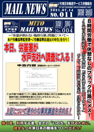 011号 8時間労働で休憩なしのブラック行路にメス!JR東日本に蔓延る「法令無視」「行き過ぎたコストカット」そして「人間労働の否定」は許されない!