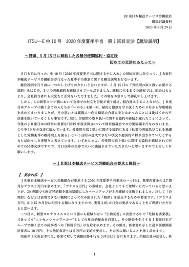 JTSU-E 申 10 号 2020 年度夏季手当 第 1 回目交渉【趣旨説明】