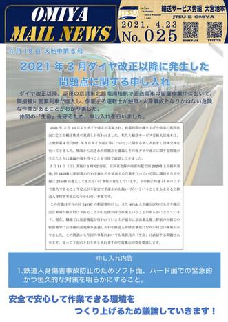 OMN 025号 4月19日大地申第5号「2021年3月ダイヤ改正以降に発生した問題点に関する申し入れを行う!
