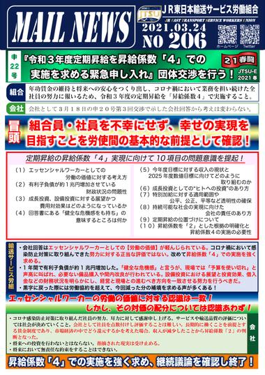 206号 申22号「令和3年度定期昇給を昇給係数『4』での実施を求める緊急申し入れ」団体交渉を行う!