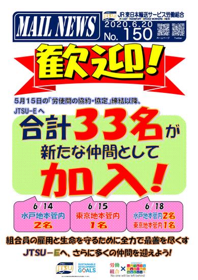 150号 JTSU-Eへ相次いで加入!