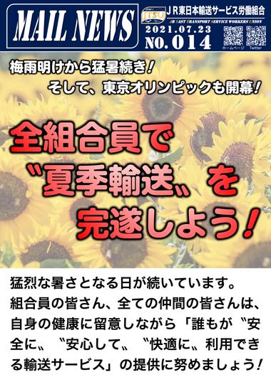 014号 梅雨明けから猛暑続き!そして、東京オリンピックも開幕! 全組合員で〝夏季輸送〟を完遂しよう!