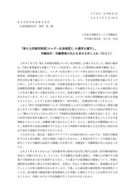 申第27号 「新たな再雇用制度(エルダー社員制度)」の運用を遵守し、労働条件・労