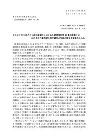 申第16号 2021年3月ダイヤ改正時の相互運用に関する緊急申し入れ.png
