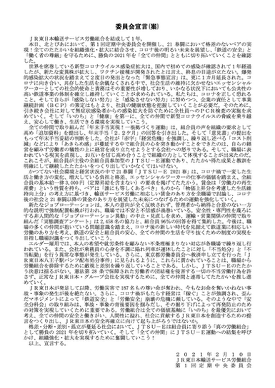 20210210 JTSU-E第1回定期中央委員会 委員会宣言