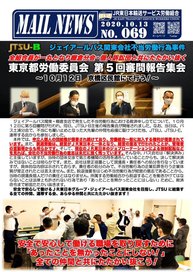 069号 JTSU-B 都労委第5回審問報告集会