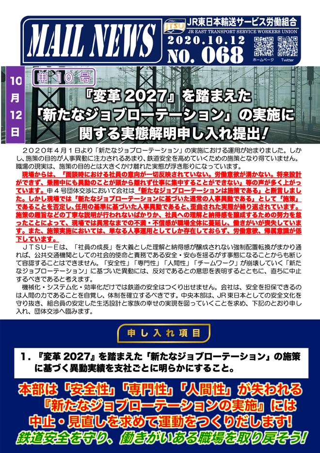 068号 申10号『変革2027』を踏まえた「新たなジョブローテーション」の実施に関する実態解明申し入れ提出!