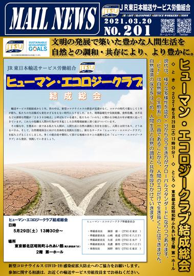 201号 5月29日(土) 新サークル「ヒューマン・エコロジークラブ」結成総会が行われます!