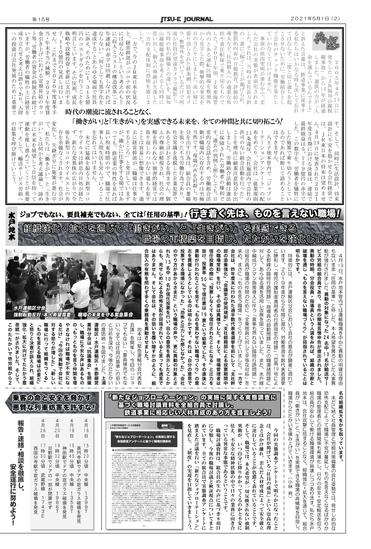 第15号(2021年5月号)2頁