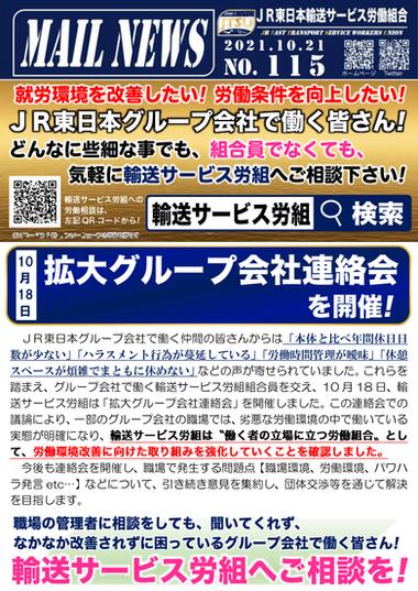 115号 10月18日 拡大グループ会社連絡会を開催!