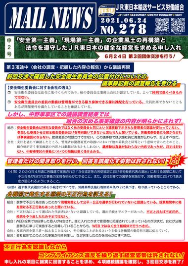 278号 申2号「安全第一主義」「現場第一主義」の企業風土の再構築と法令を遵守したJR東日本の健全な経営を求める申し入れ第3回団体交渉開催