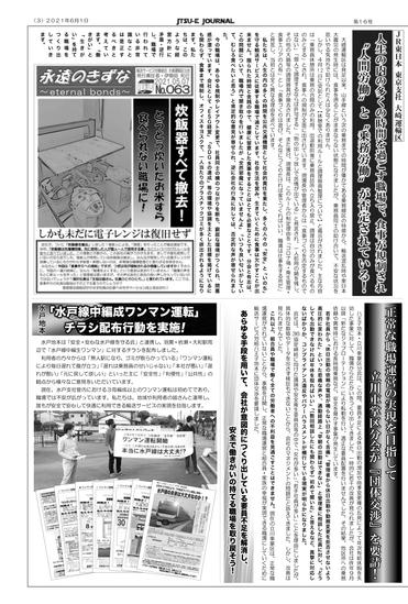 第16号(2021年6月号)3頁