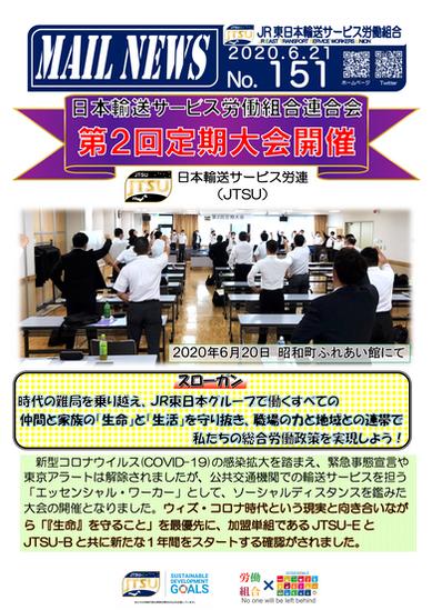 151号 JTSU第2回定期大会開催!