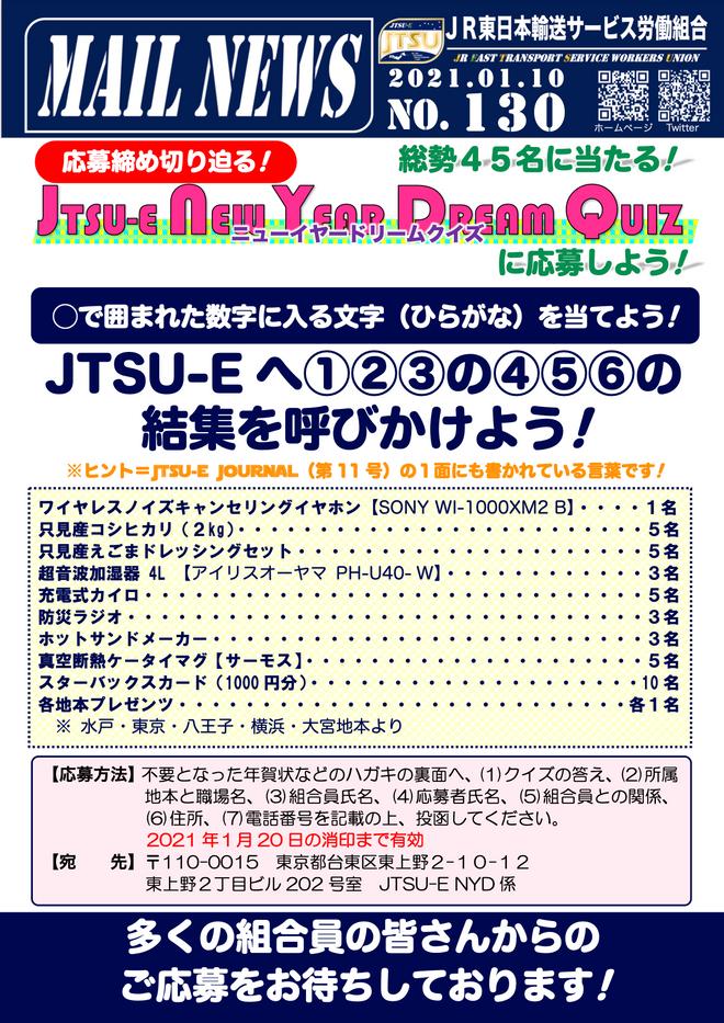 130号 応募締め切り迫る!New Year Dream Quizに応募しよう!