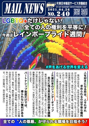 240号 LGBTQ+だけじゃない!全ての人の権利を平等に!今週はレインボープライド週間!