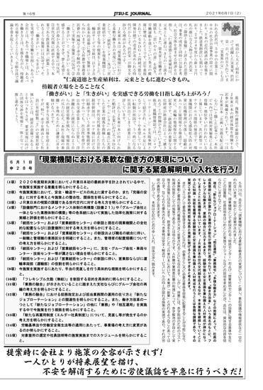 第16号(2021年6月号)2頁