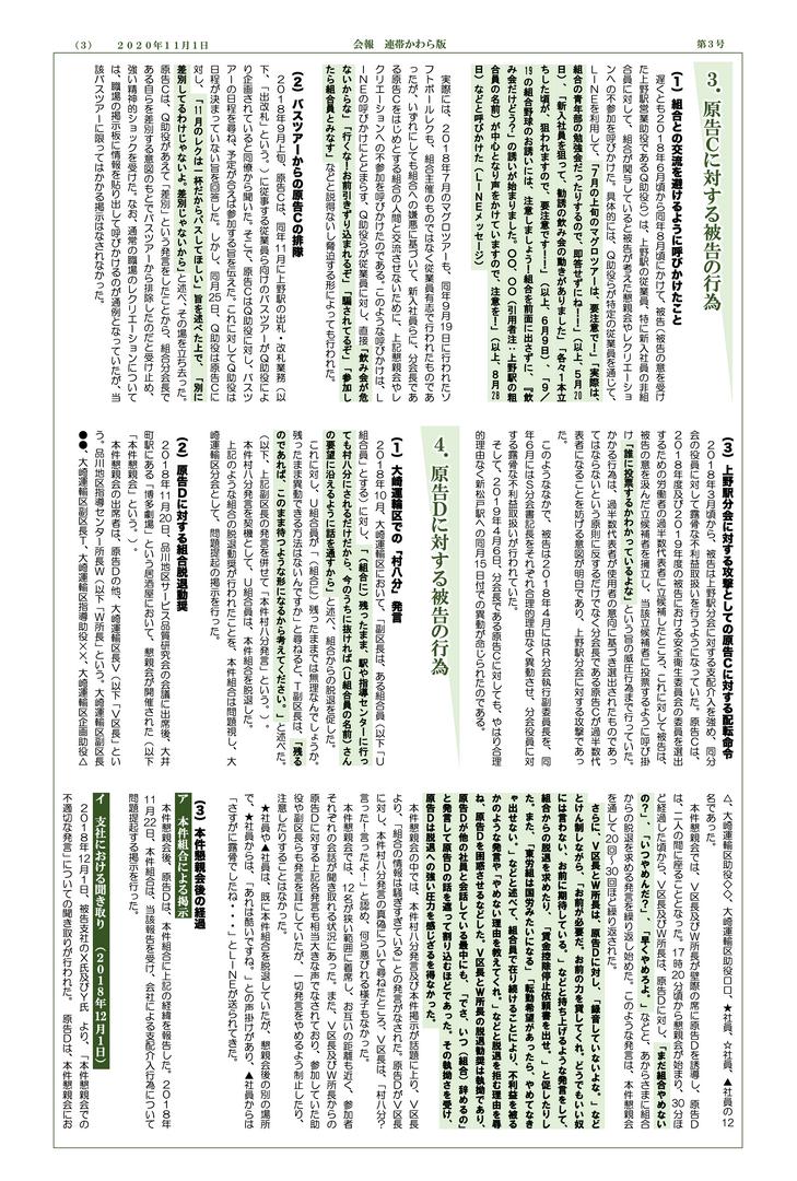 第3号 3頁