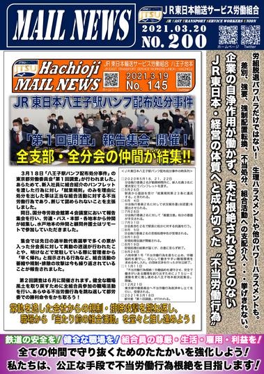JR東日本・経営の体質に成り切った不当労働行為! 私たちは、公正な手段で不当労働行為根絶を目指します!