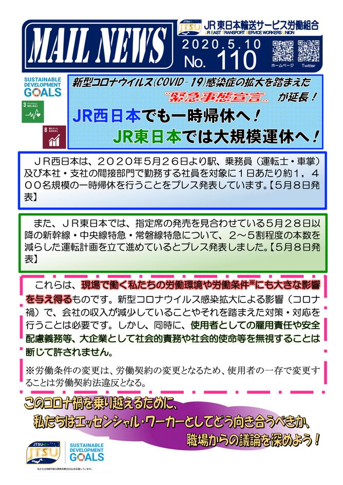 110号 コロナ禍における一時帰休の増加.png