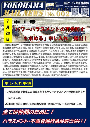 002号 7月20日申1号「パワーハラスメントの再発防止を求める」申し入れ 提出!