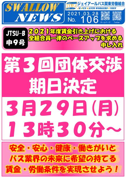 SN106号 21春闘!申9号第3回団体交渉期日決定!.png