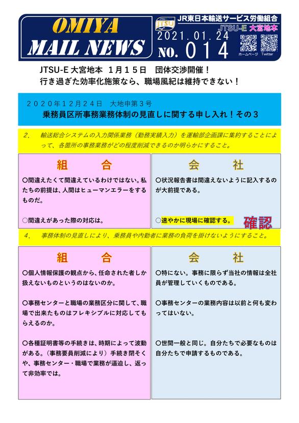 OMN 014号 申3号 事務業務体制その3