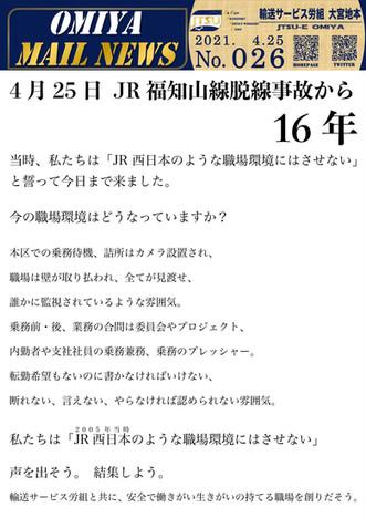 OMN 026号 4月25日JR福知山線脱線事故から16年