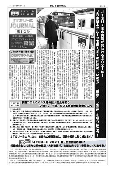 第12号(2021年2月号)1頁