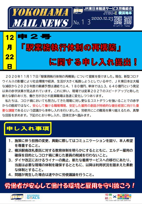 YMN 013号 12月22日 申2号「駅業務執行体制の再構築」に関する申し入れ提出!