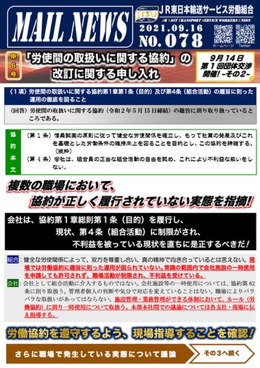 078号 9月14日 申6号「労使間の取扱いに関する協約」の改訂に関する申し入れ 第1回団体交渉を開催!その2