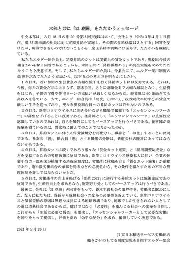 「働きがいのもてる制度実現を目指すエルダー集会」本部と共に「21春闘」をたたかうメッセージ
