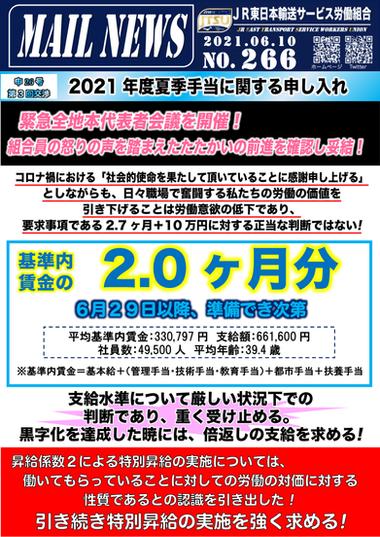 266号 「2021年度夏季手当に関する申し入れ」回答を受け、全地本緊急代表者会議を開催!組合員の怒りの声を踏まえたたかいの前進を確認し妥結!