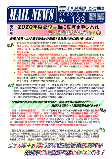 133号 申10号2020年度夏季手当に関する申し入れ第2回交渉を行う!その2