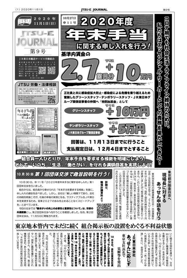 第9号(2020年11月号)1頁