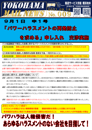 009号  9月1日 申1号「『パワーハラスメントの再発防止を求める』申し入れ」団体交渉実施