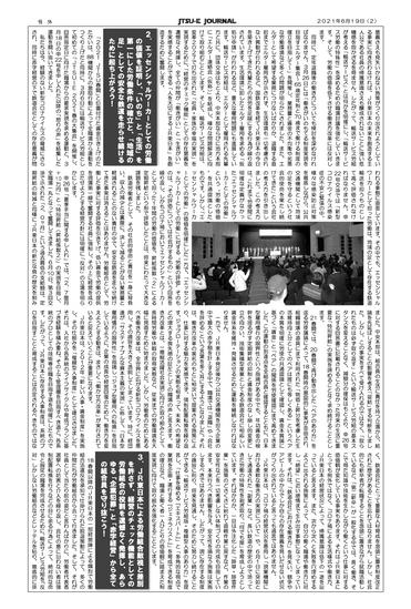 号外(第4回定期大会開催)2頁
