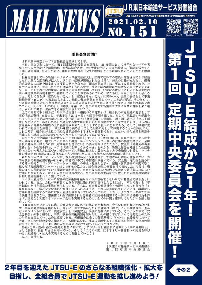151号 第1回定期中央委員会宣言