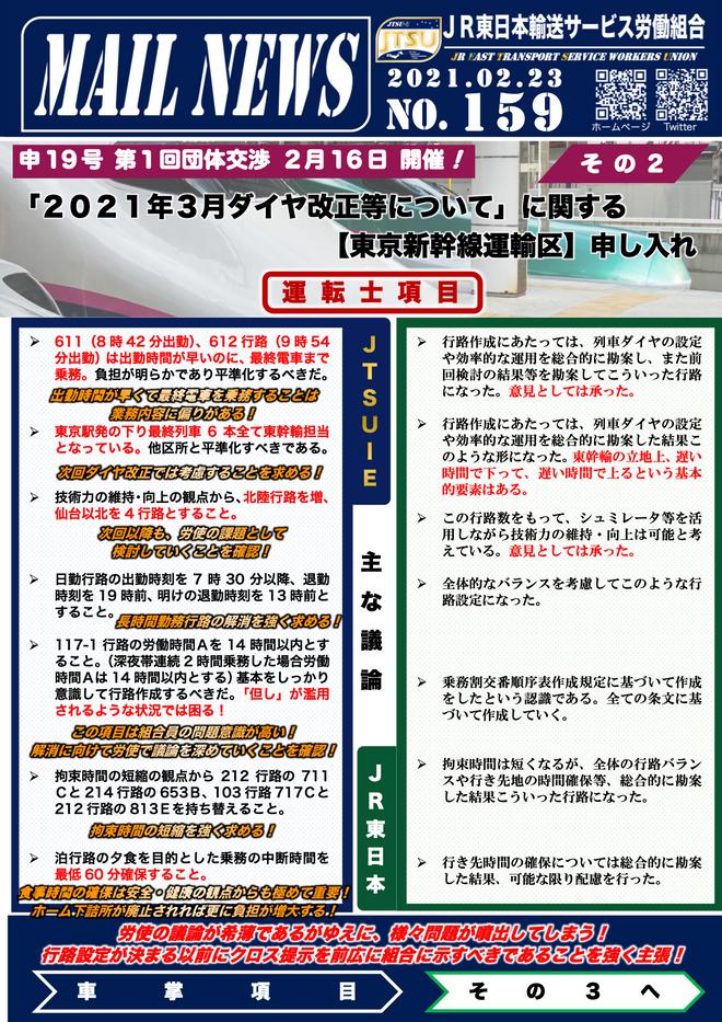 159号 申19号「東京幹輸」ダイヤ改正交渉 その2 運転士!
