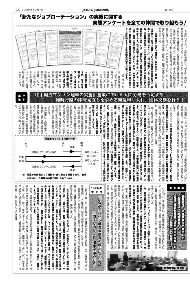 第10号(2020年12月号)3頁