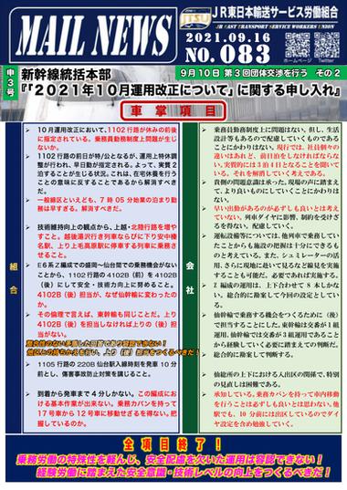 083号 9月10日 申3号 新幹線統括本部「2021年10月運用改正について」に関する申し入れ第3回団体交渉を行う!その2「車掌項目」