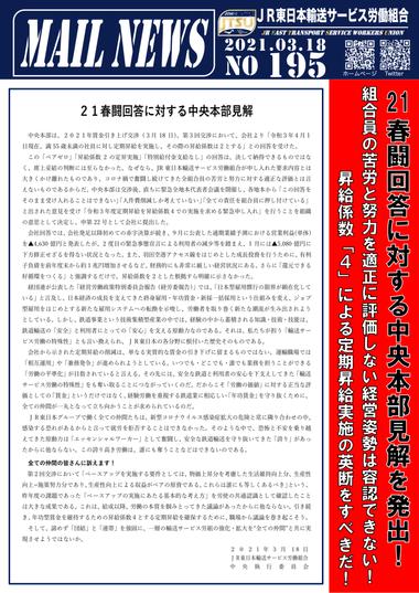 195号 21春闘回答に対する中央本部見解を発出!