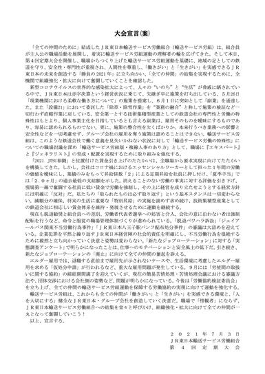 第4回定期大会 大会宣言(案)