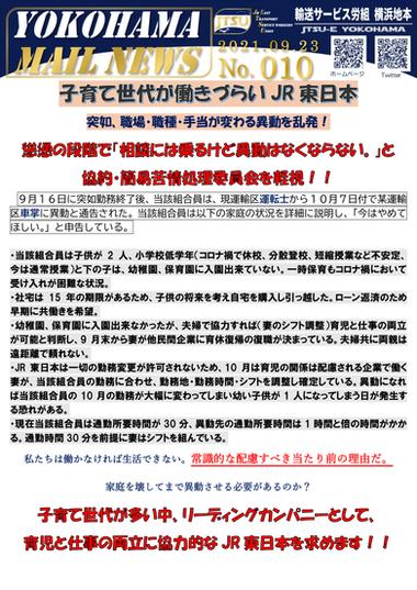 010号 子育て世代が働きづらいJR東日本 突如、職場・職種・手当が変わる異動を乱発!
