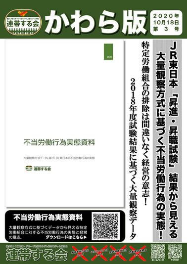 かわら版 第003号 不当労働行為実態資料.png