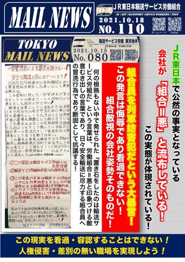 110号 JR東日本で公然の事実となっている会社が「組合=悪」と流布している!この実態が体現されている!