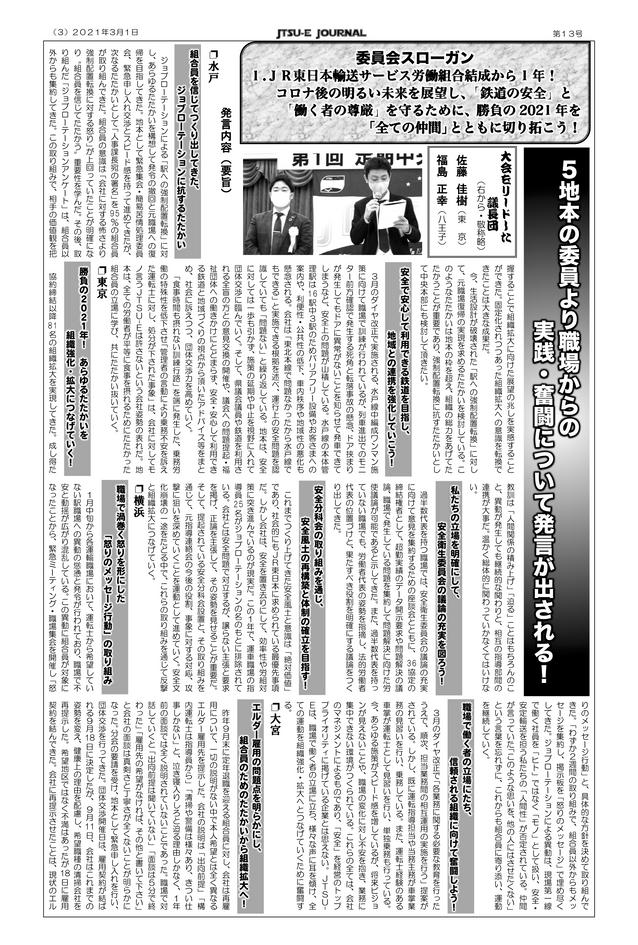 第13号(2021年3月号)3頁