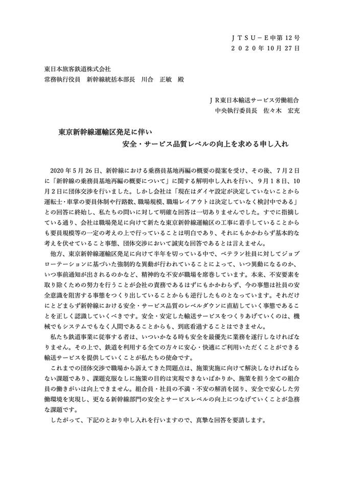 申第12号 東京新幹線運輸区発足における申し入れ