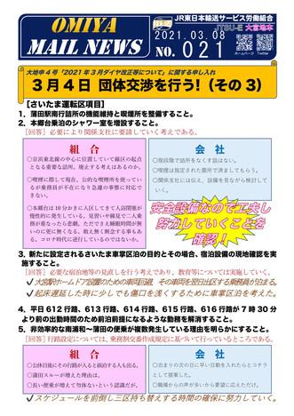 OMN 021号 大地申4号「2021年3月ダイヤ改正について」に関する申し入れ 3月4日団体交渉を行う!その3